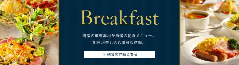 朝食の詳細はこちら