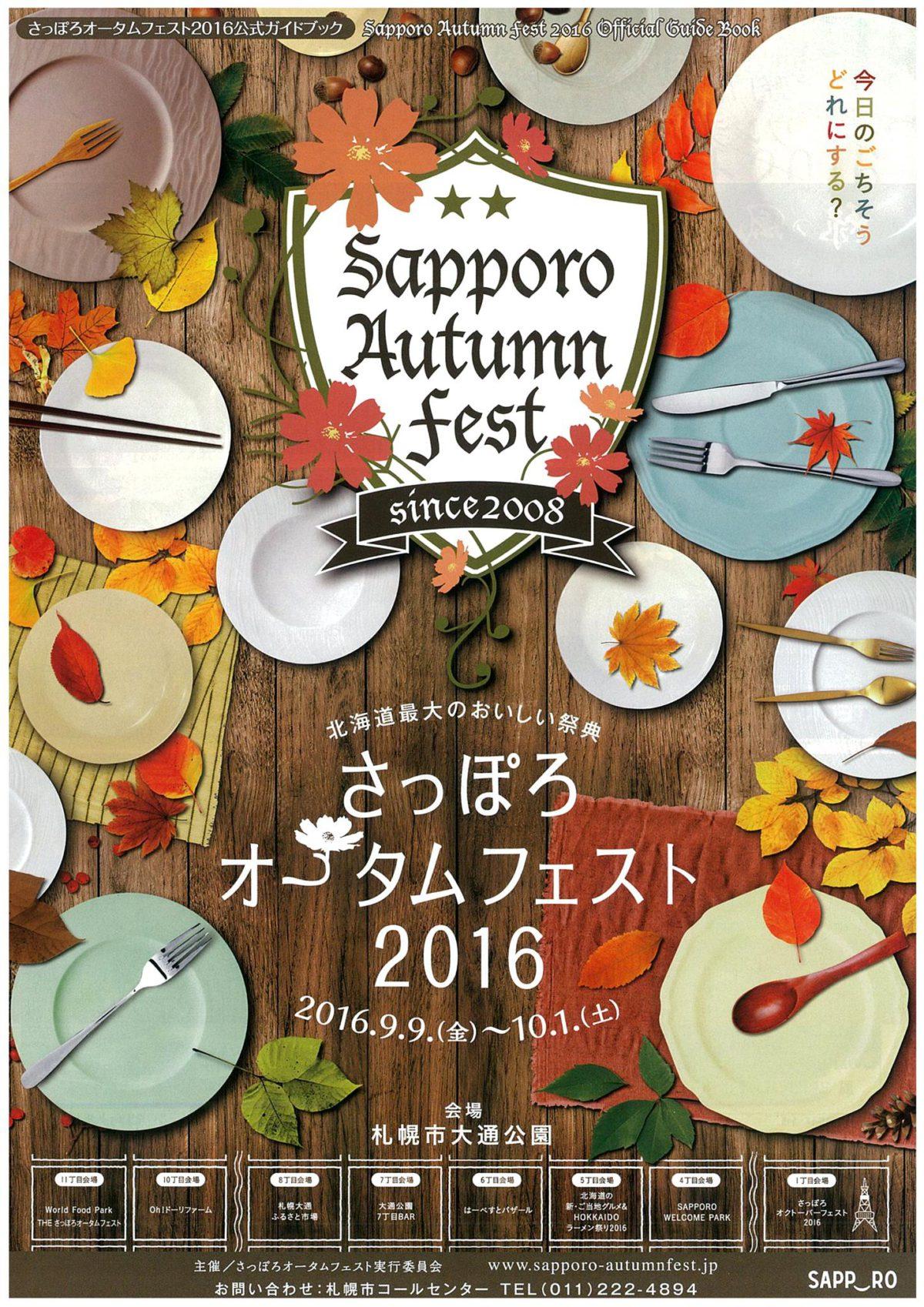 札幌オータムフェスト2016