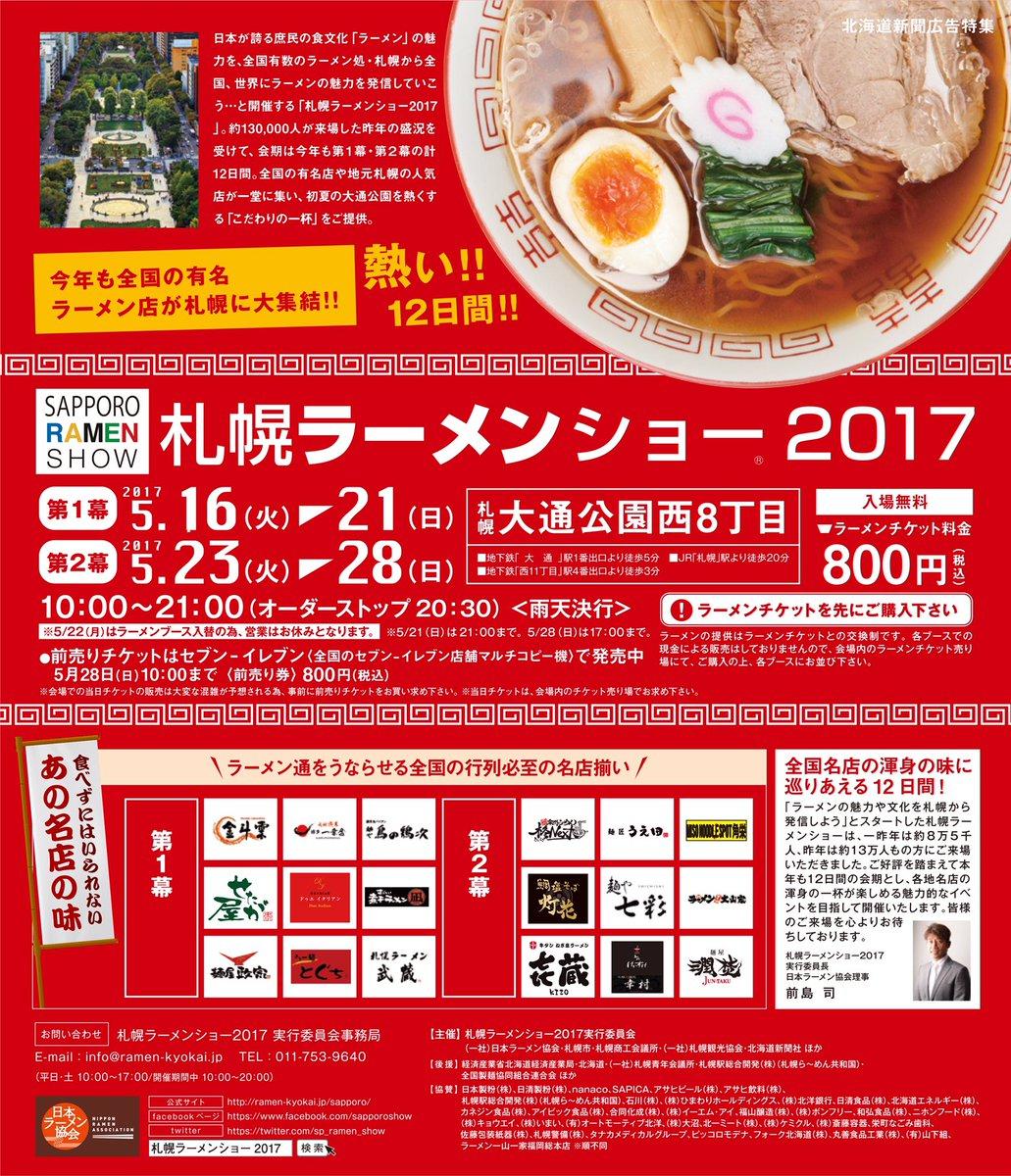 ラーメンショー札幌
