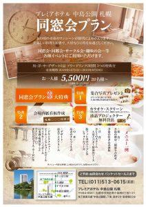 hp_dousoukai18