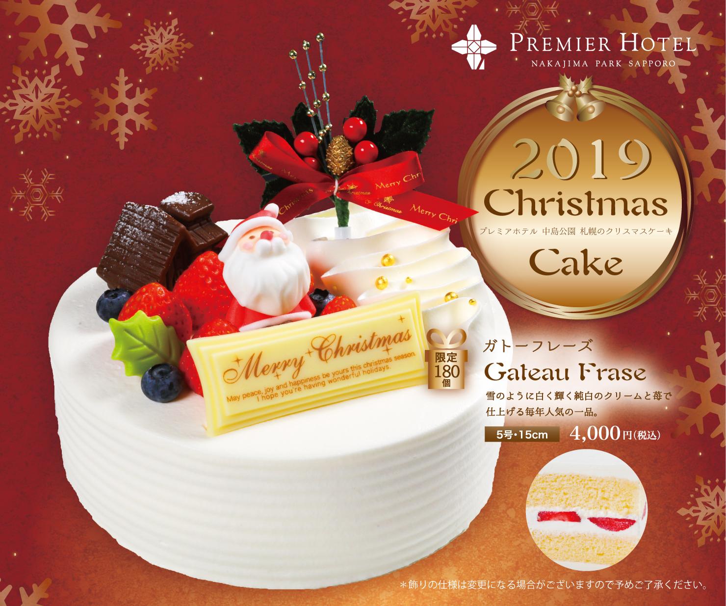 クリスマスケーキ2019-ガトーフレーズ