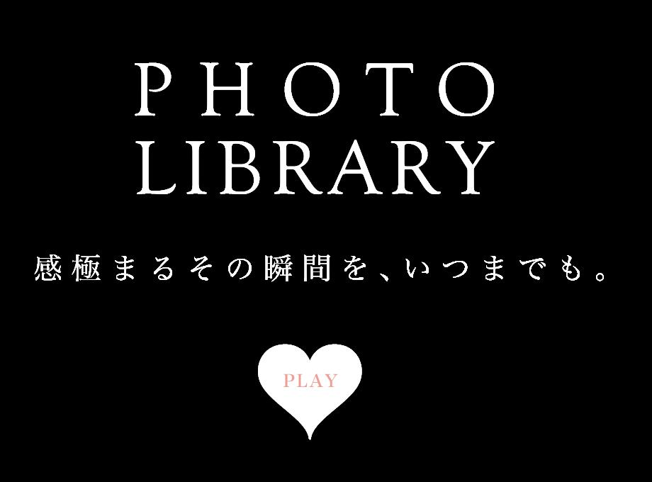PHOTO LIBRARY 感極まるその瞬間を、いつまでも。