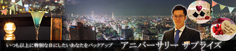特別な日に「プレミアホテル 中島公園 札幌」