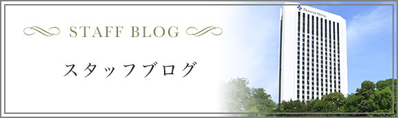 プレミアホテル 中島公園 札幌スタッフブログ