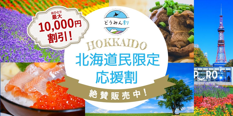 北海道民限定応援割