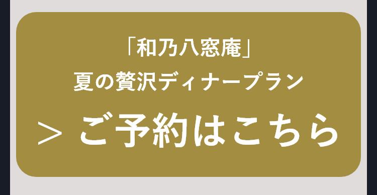 「和乃八窓庵」夏の贅沢ディナープラン