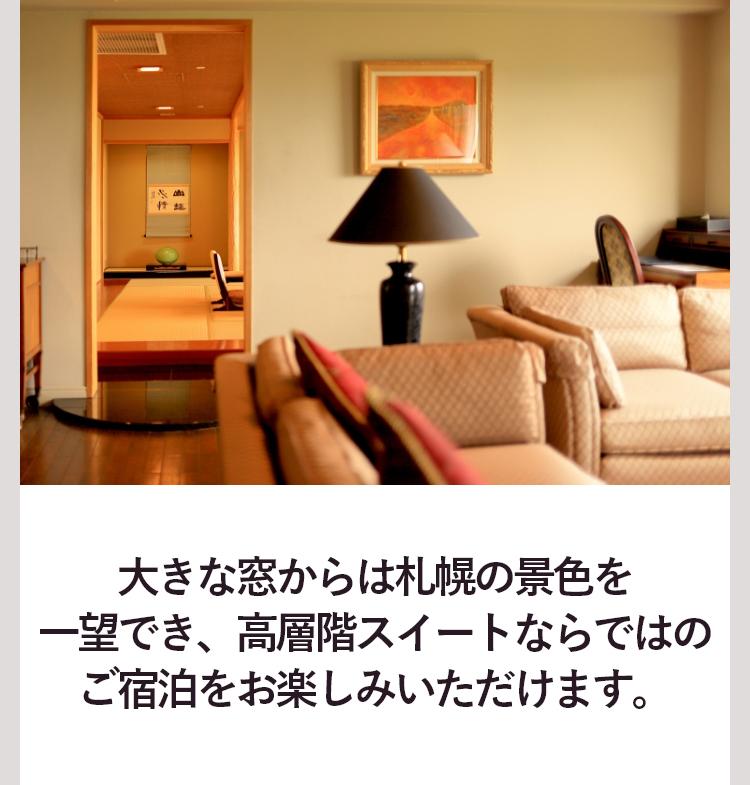高層階スイートならではのご宿泊をお楽しみいただけます。