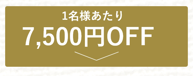 7,500円OFF