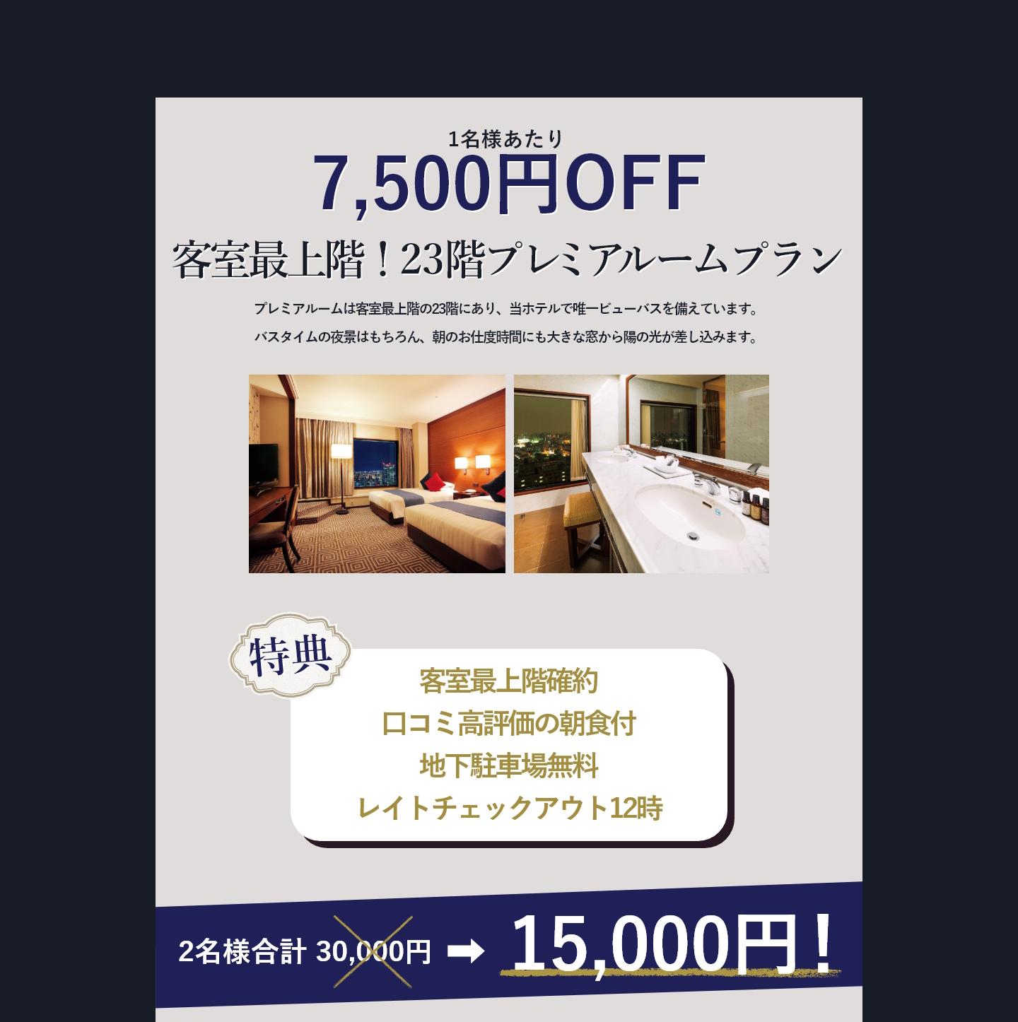 客室最上階!23階プレミアルームプラン