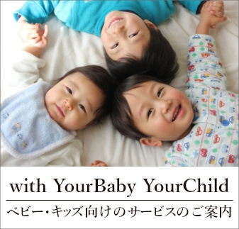 札幌ホテルの子連れ向けサービス