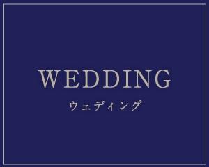 札幌でウエディングならプレミアホテル 中島公園 札幌