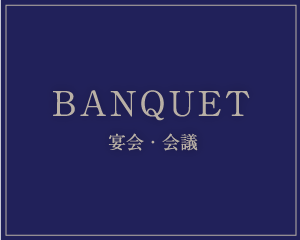 札幌ホテルの宴会・会議はプレミアホテル 中島公園 札幌