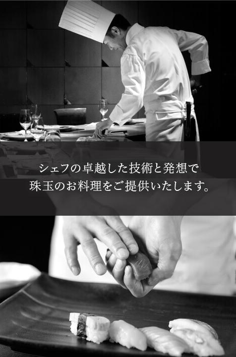 札幌ホテルのレストランでシェフの卓越した技術に舌鼓