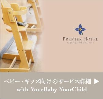 プレミアホテル 中島公園 札幌お子様連れ向けのサービス
