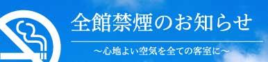プレミアホテル 中島公園 札幌 全面禁煙のお知らせ