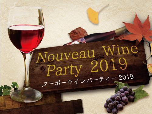 ヌーボーワインパーティー2019-自社サイト用