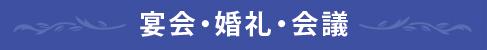 宴会・婚礼・会議-02