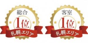 中島公園楽天クチコミ3