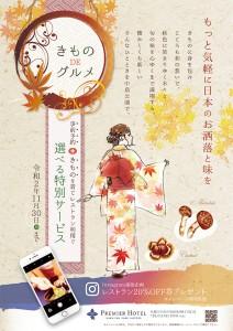 kimono2020-01