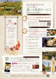 kimono2020-02