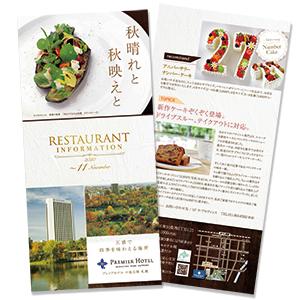 restaurant-info10&11-表紙