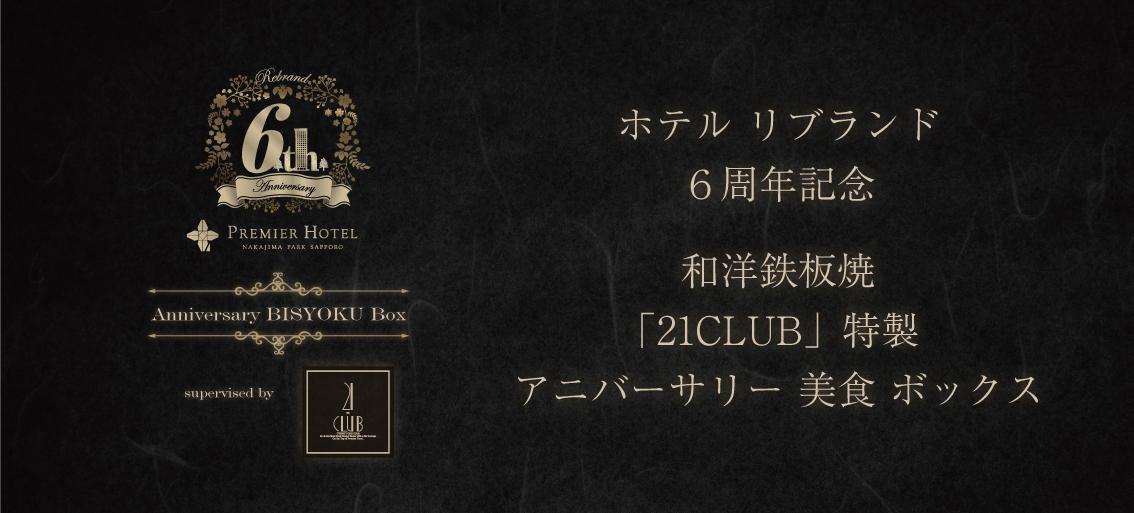 アニバーサリー美食ボックス 21CLUB ロゴ