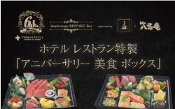 アニバーサリー美食ボックス -5周年ページ内バナー