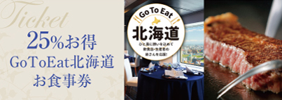 202108_GoToEat_TakeOut_Banner (Conflicted copy from プレミアホテルのiMac on 2021-08-18)