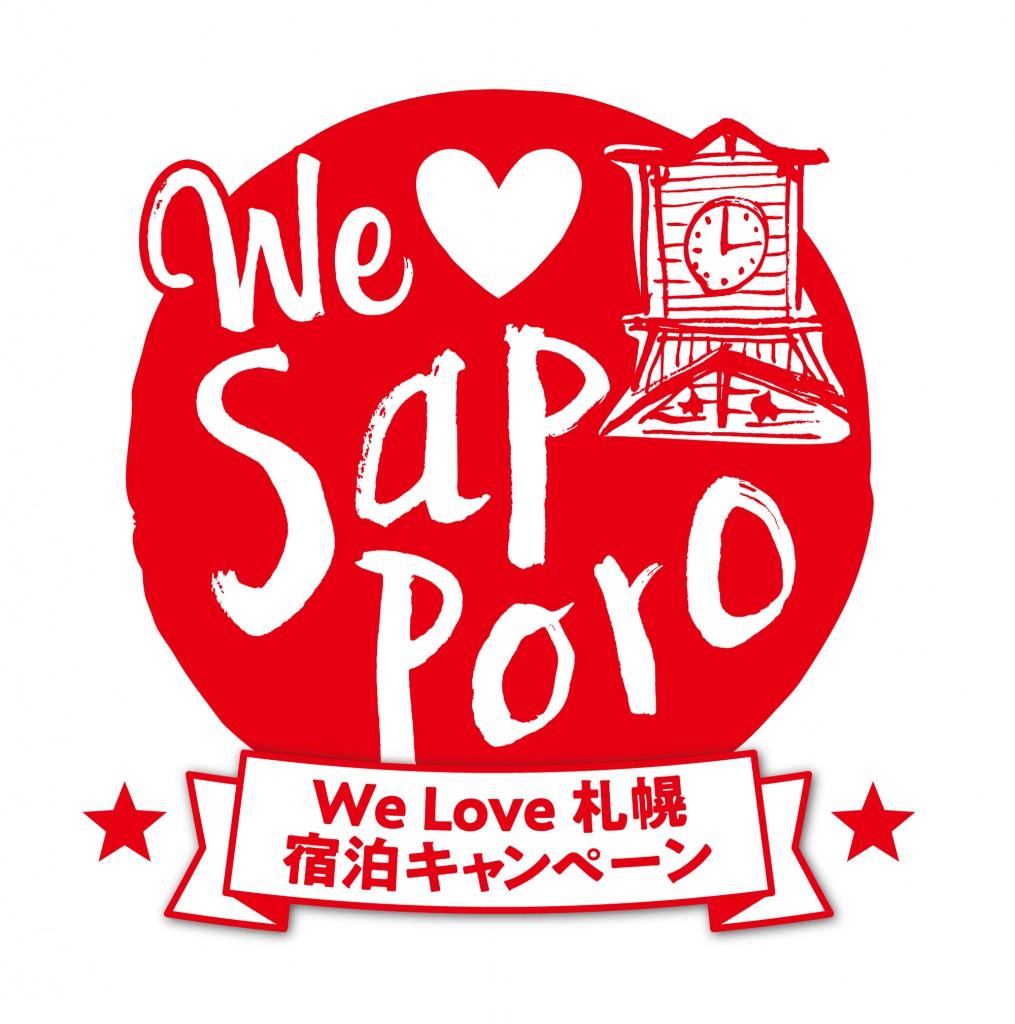 We-Love札幌宿泊CPロゴaiデータ